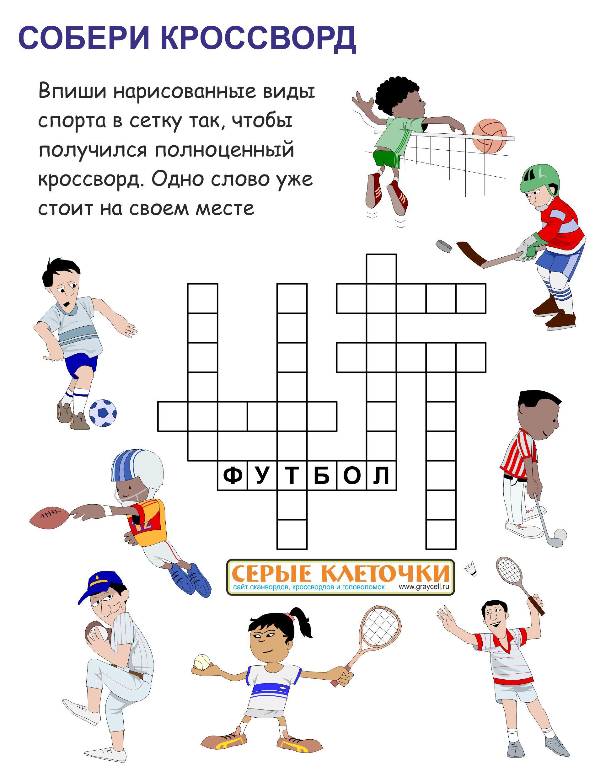 Головоломка картинка с ответами про спорт